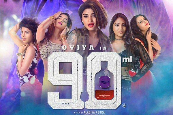 90ML திரைவிமர்சனம்